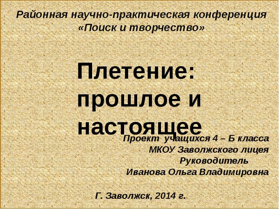 Районная научно-практическая конференция «Поиск и творчество» Плетение: прошл...