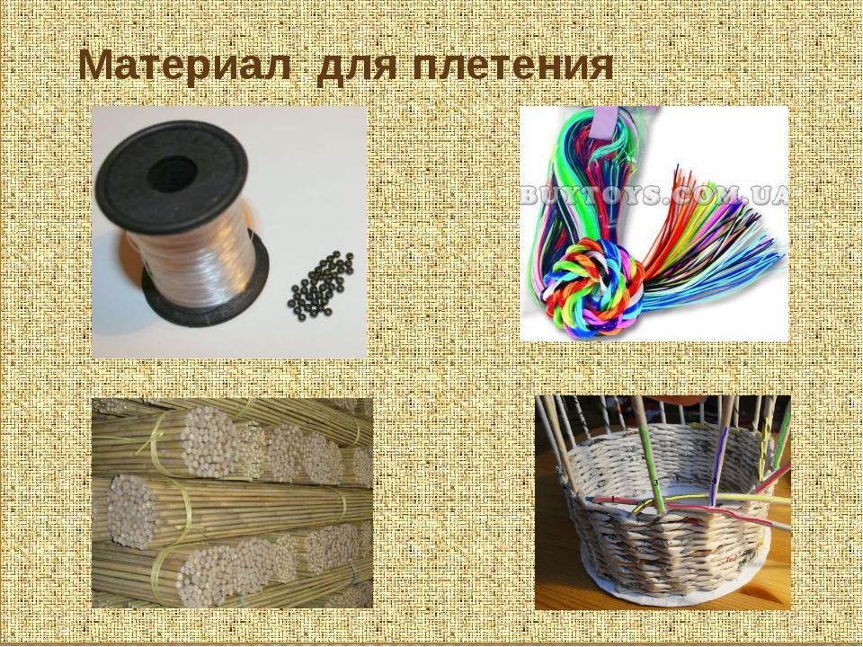 Материал для плетения корзинок