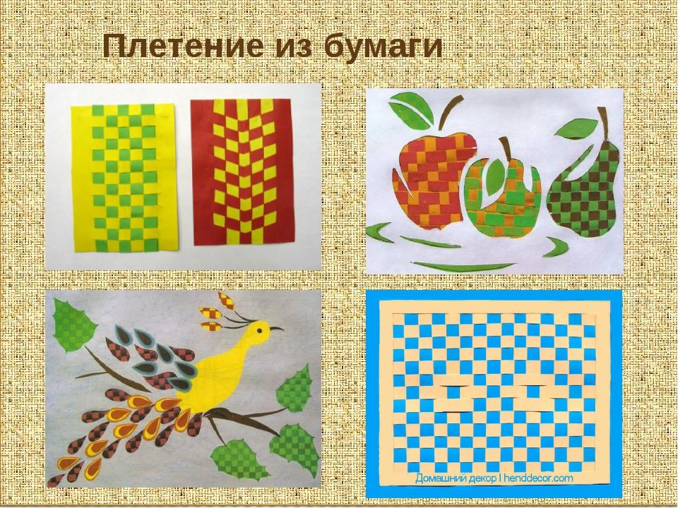 Плетеные картинки из бумаги конспект