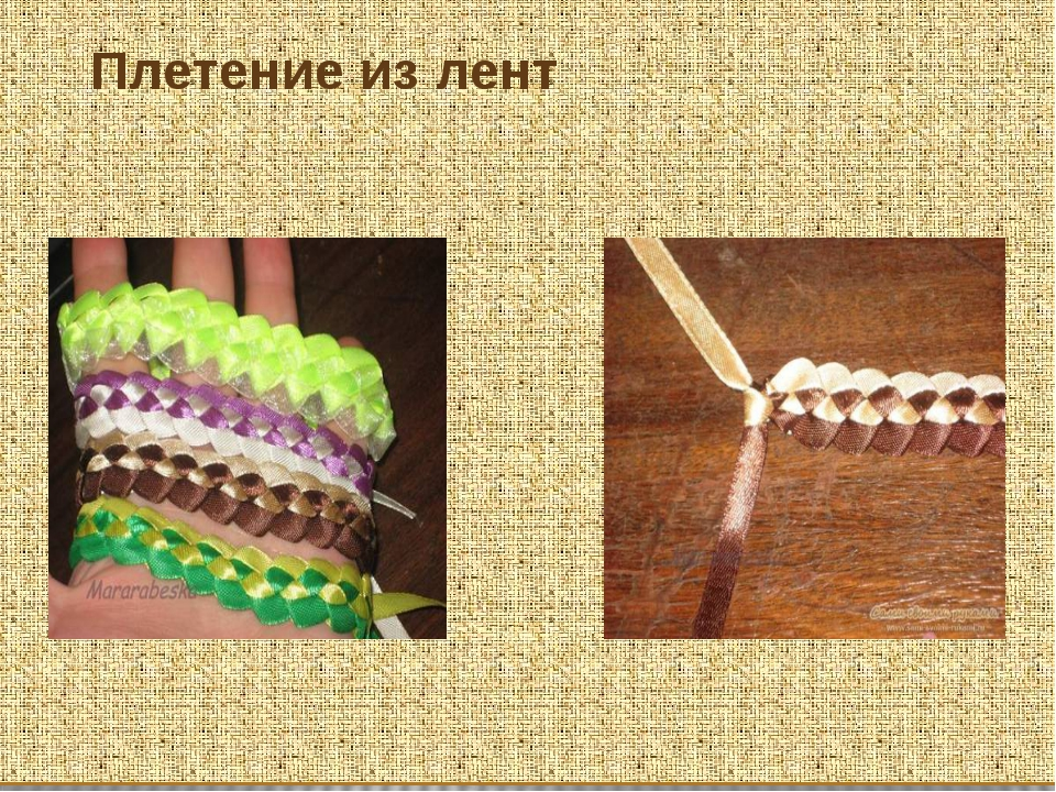 Плетение из лент