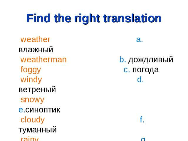 Find the right translation weather a. влажный weatherman b. дождливый fogg...