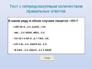 Тест с непредсказуемым количеством правильных ответов В каком ряду в обоих сл
