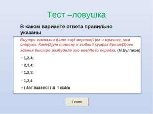 Тест –ловушка В каком варианте ответа правильно указаны все цифры, на месте к