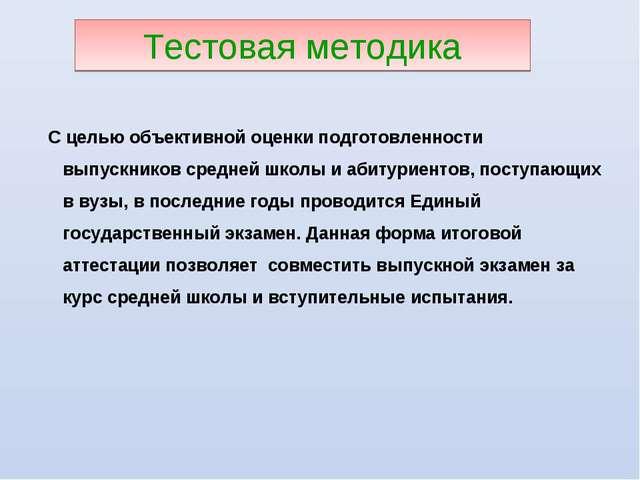 Тестовая методика С целью объективной оценки подготовленности выпускников сре...
