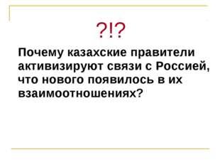 ?!? Почему казахские правители активизируют связи с Россией, что нового появ