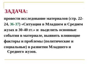 ЗАДАЧА: провести исследование материалов (стр. 22- 24, 36-37) «Ситуация в Мла