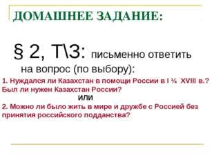 ДОМАШНЕЕ ЗАДАНИЕ: § 2, Т\З: письменно ответить на вопрос (по выбору): 1. Нужд