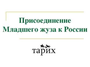 Присоединение Младшего жуза к России