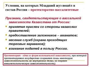 Условия, на которых Младший жуз вошёл в состав России – протекторатно-вассали