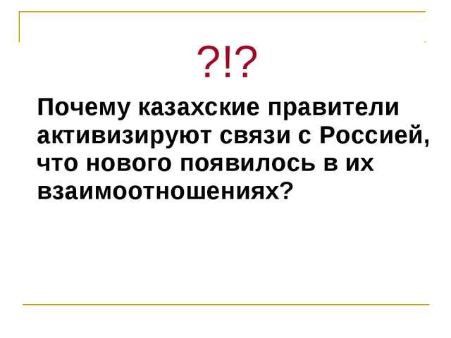 ?!? Почему казахские правители активизируют связи с Россией, что нового появ...