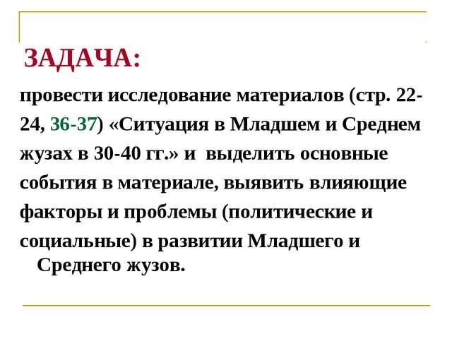 ЗАДАЧА: провести исследование материалов (стр. 22- 24, 36-37) «Ситуация в Мла...