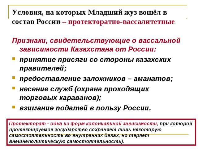 Условия, на которых Младший жуз вошёл в состав России – протекторатно-вассали...