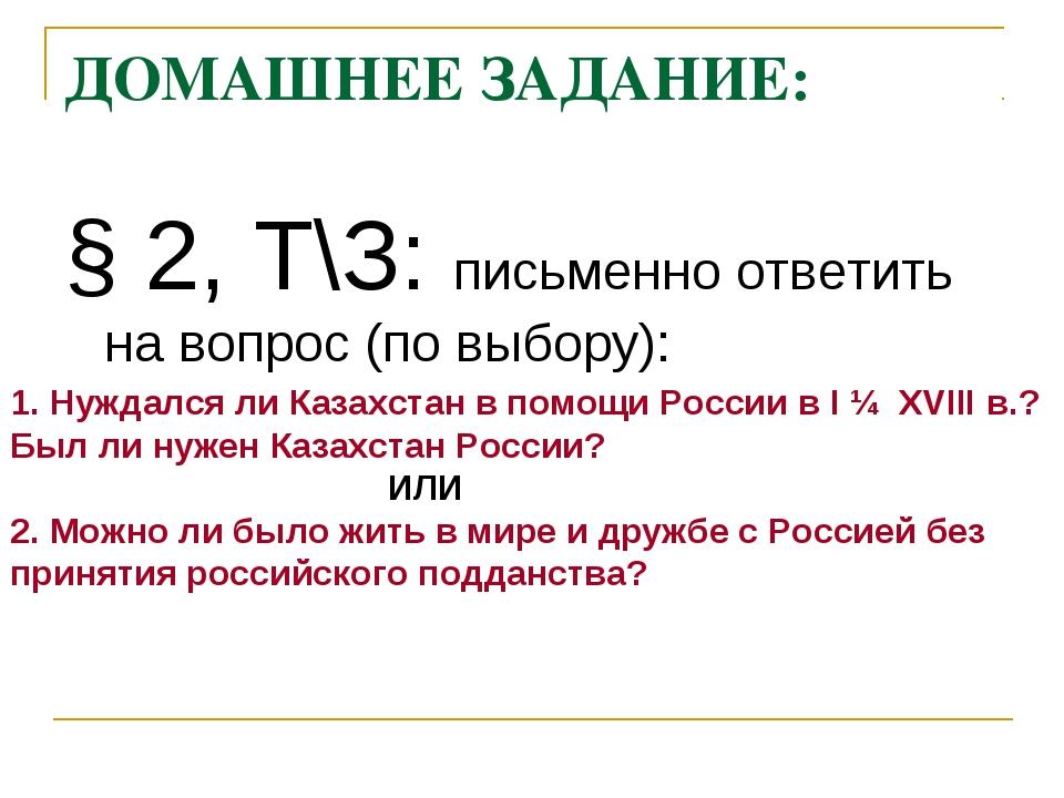 ДОМАШНЕЕ ЗАДАНИЕ: § 2, Т\З: письменно ответить на вопрос (по выбору): 1. Нужд...