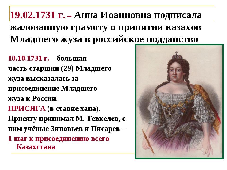 19.02.1731 г. – Анна Иоанновна подписала жалованную грамоту о принятии казахо...