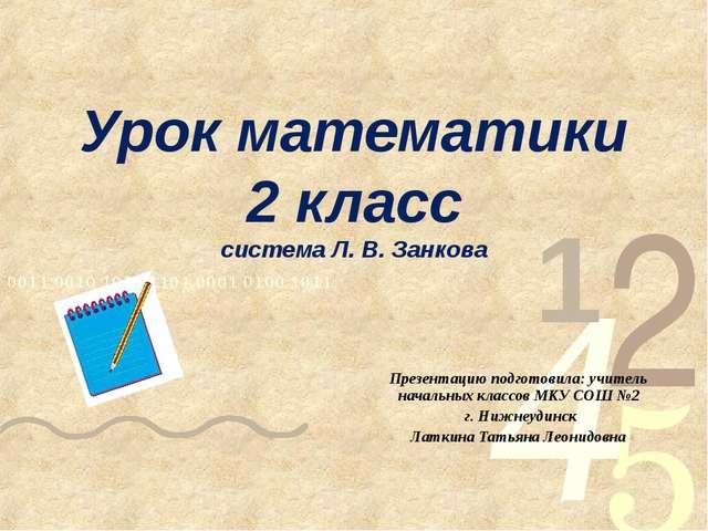 Урок математики 2 класс система Л. В. Занкова Презентацию подготовила: учител...