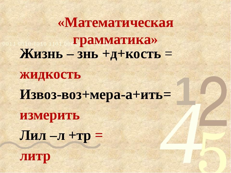 «Математическая грамматика» Жизнь – знь +д+кость = жидкость Извоз-воз+мера-а+...