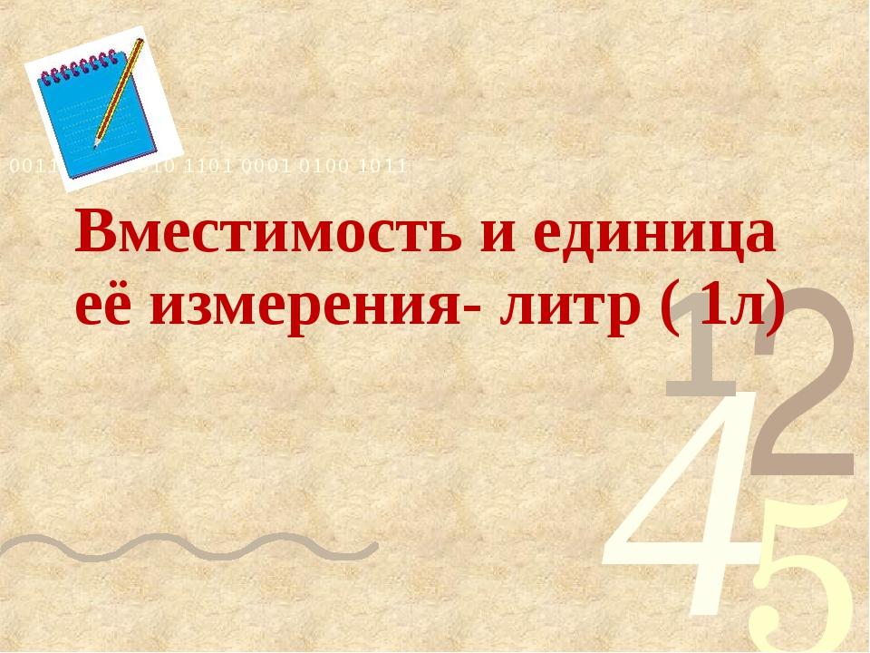 Вместимость и единица её измерения- литр ( 1л)