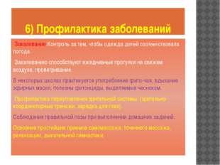 6) Профилактика заболеваний Закаливание.Контроль за тем, чтобы одежда детей с