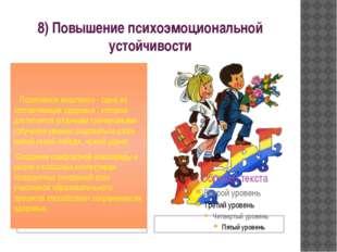 8) Повышение психоэмоциональной устойчивости Позитивное мышление - одна из со
