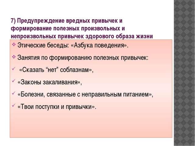 7) Предупреждение вредных привычек и формирование полезных произвольных и неп...