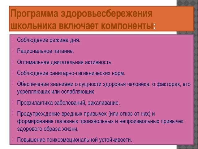 Программа здоровьесбережения школьника включает компоненты: Соблюдение режима...