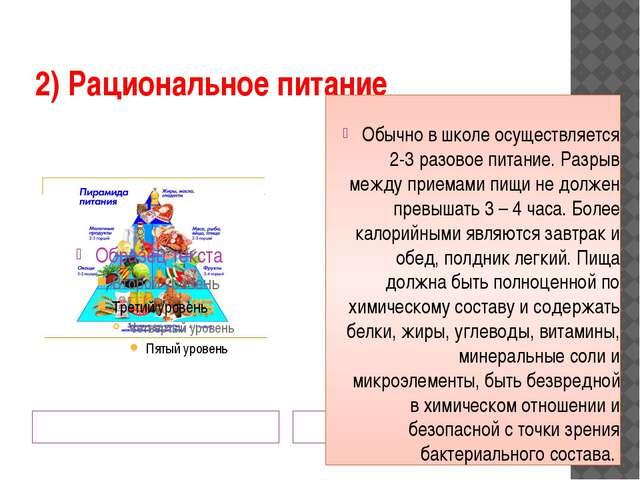 2) Рациональное питание Обычно в школе осуществляется 2-3 разовое питание. Ра...