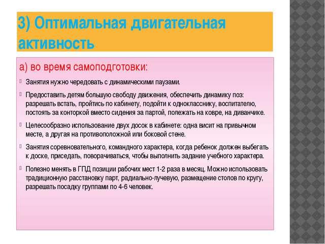 3) Оптимальная двигательная активность а) во время самоподготовки: Занятия ну...