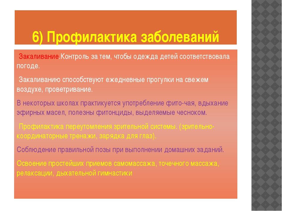 6) Профилактика заболеваний Закаливание.Контроль за тем, чтобы одежда детей с...