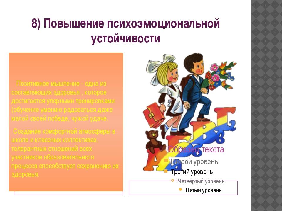 8) Повышение психоэмоциональной устойчивости Позитивное мышление - одна из со...