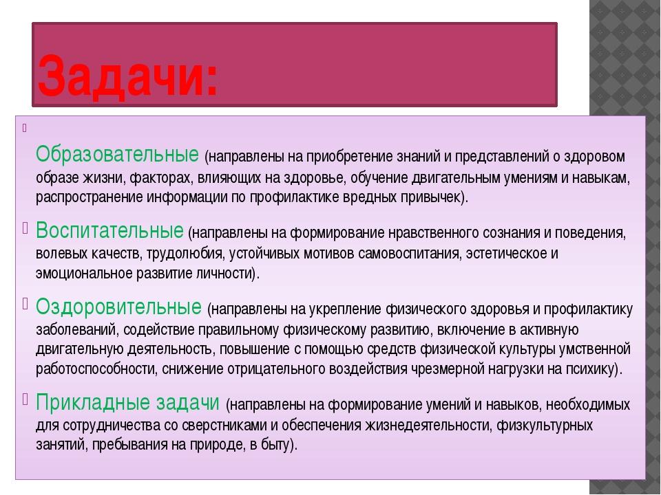 Задачи: Образовательные (направлены на приобретение знаний и представлений о...