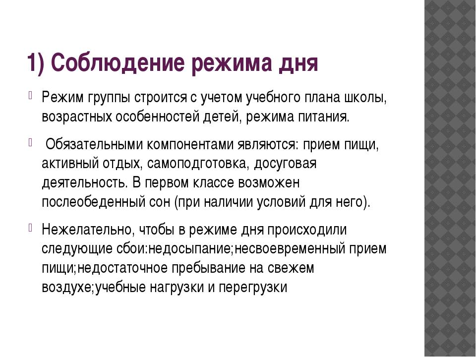 1) Соблюдение режима дня Режим группы строится с учетом учебного плана школы,...