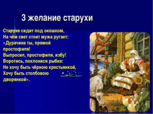 3 желание старухи Старуха сидит под окошком, На чём свет стоит мужа ругает: