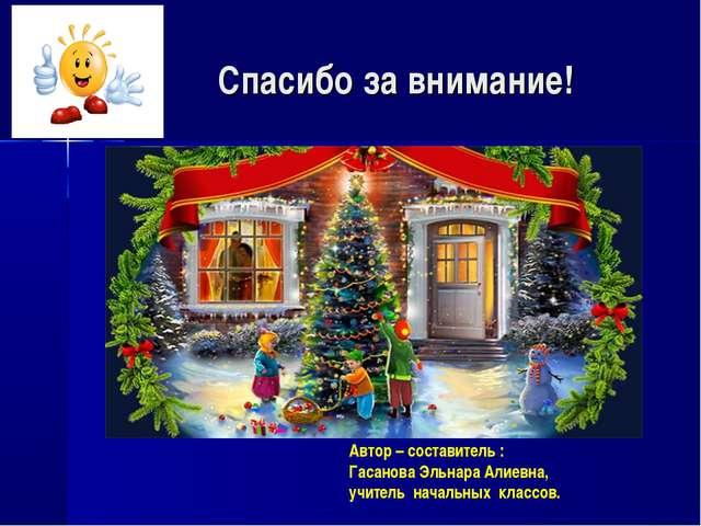 Спасибо за внимание! Автор – составитель : Гасанова Эльнара Алиевна, учитель...