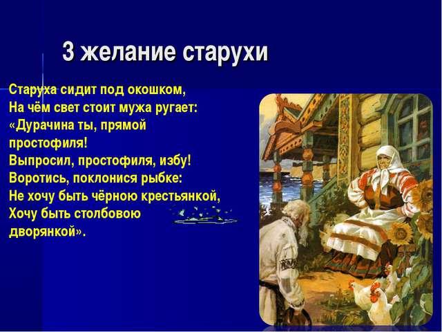 3 желание старухи Старуха сидит под окошком, На чём свет стоит мужа ругает:...