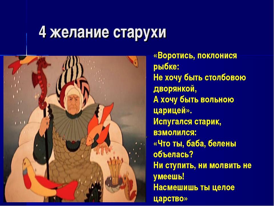 4 желание старухи «Воротись, поклонися рыбке: Не хочу быть столбовою дворянк...