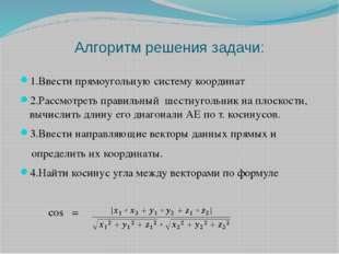 Алгоритм решения задачи: 1.Ввести прямоугольную систему координат 2.Рассмотре