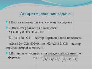 Алгоритм решения задачи: 1.Ввести прямоугольную систему координат. 2. Вывести