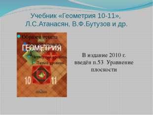 Учебник «Геометрия 10-11», Л.С.Атанасян, В.Ф.Бутузов и др. В издание 2010 г.