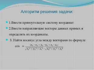 Алгоритм решения задачи: 1.Ввести прямоугольную систему координат 2.Ввести на
