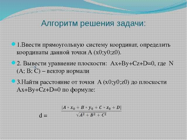 Алгоритм решения задачи: 1.Ввести прямоугольную систему координат, определить...