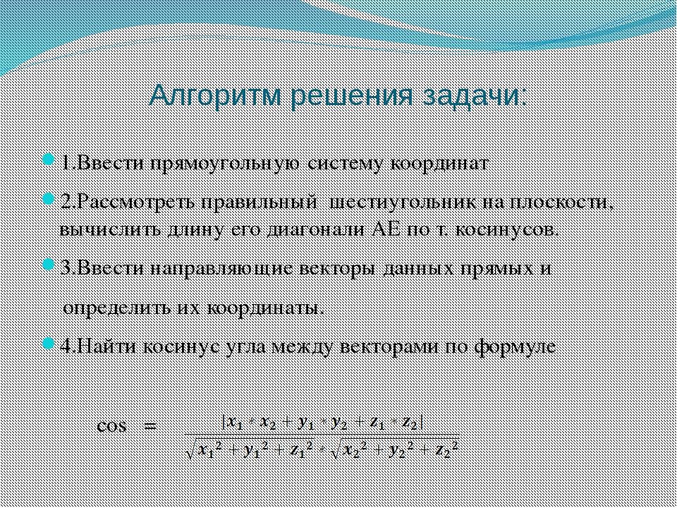 Алгоритм решения задачи: 1.Ввести прямоугольную систему координат 2.Рассмотре...