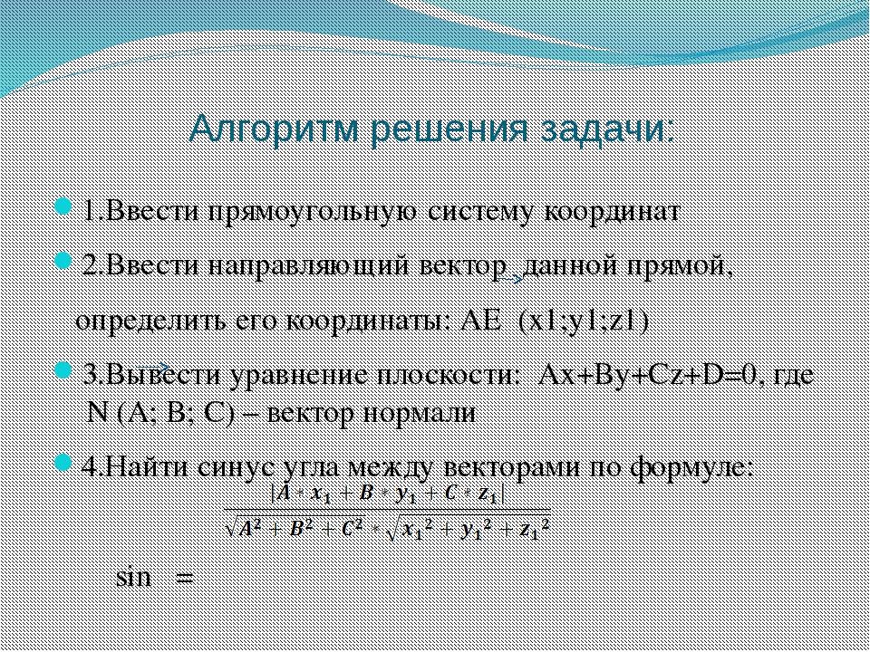 Алгоритм решения задачи: 1.Ввести прямоугольную систему координат 2.Ввести на...