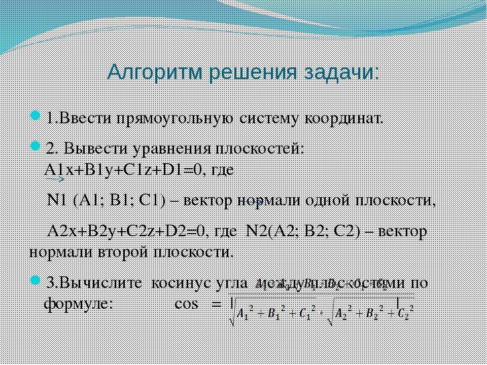 Алгоритм решения задачи: 1.Ввести прямоугольную систему координат. 2. Вывести...