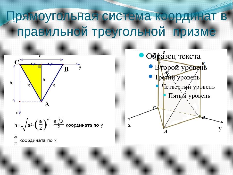 Прямоугольная система координат в правильной треугольной призме
