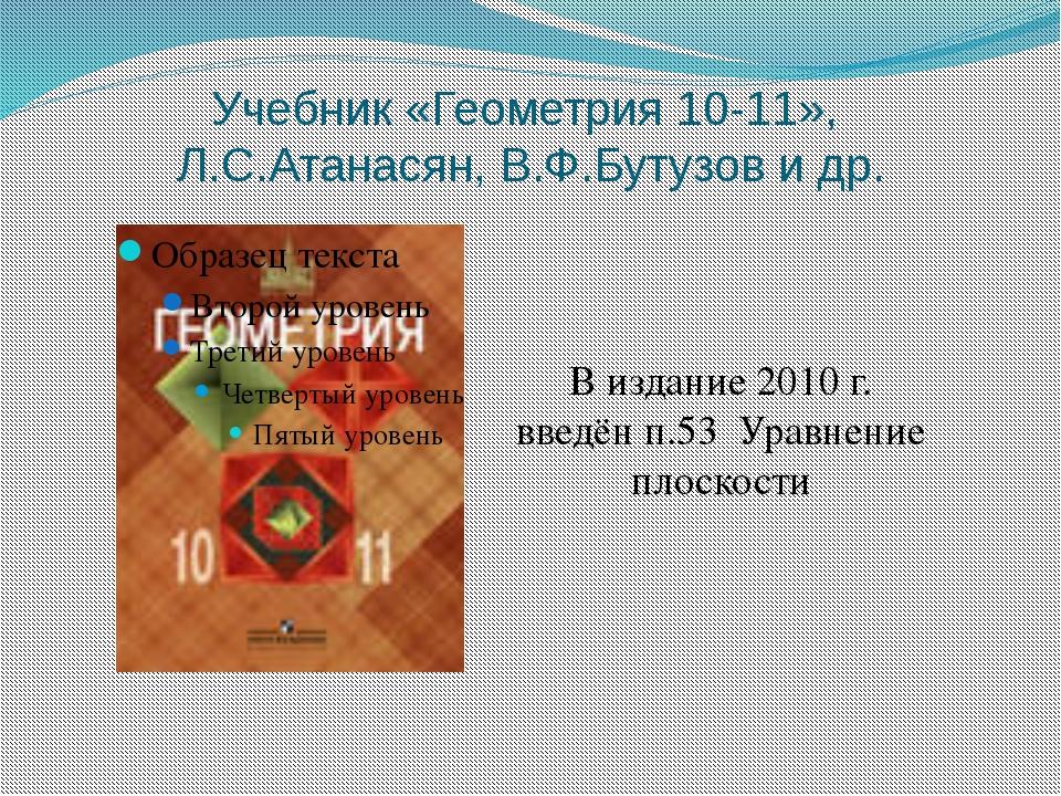 Учебник «Геометрия 10-11», Л.С.Атанасян, В.Ф.Бутузов и др. В издание 2010 г....