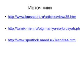 Источники http://www.kmssport.ru/articles/view/35.htm http://turnik-men.ru/ot