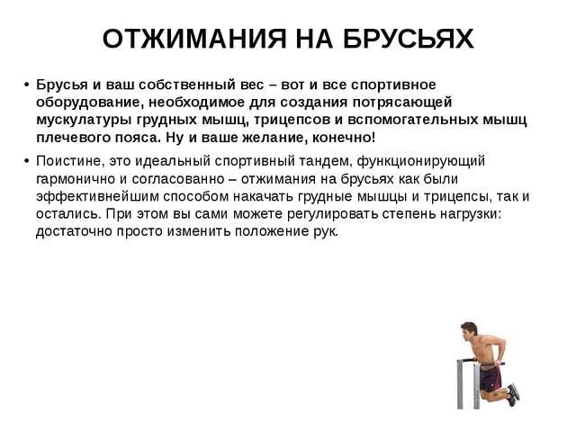 ОТЖИМАНИЯ НА БРУСЬЯХ Брусьяи ваш собственный вес – вот и всеспортивное обор...