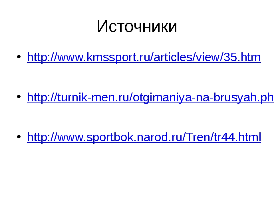 Источники http://www.kmssport.ru/articles/view/35.htm http://turnik-men.ru/ot...