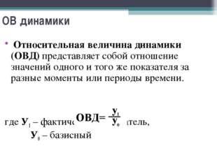 ОВ динамики Относительная величина динамики (ОВД) представляет собой отношени