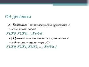 ОВ динамики А) Базисные - исчисляются в сравнении с постоянной базой. У1/У0,